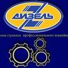 Официальная страница ПХК «Дизель»