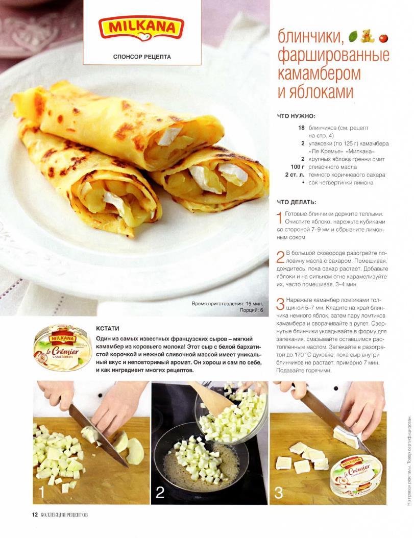 Блинчики с начинками рецепт пошагово