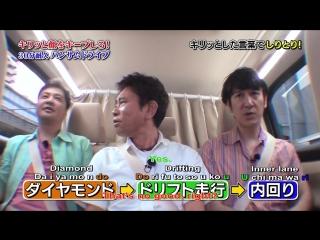 (ENG SUB) Gaki No Tsukai #1320 (2016.09.04) - Look Sharp and Hold It! The 30-Minute Endurance Drive