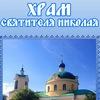 Храм Святителя Николая с. Ермолино