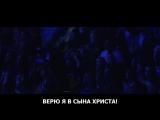 Hillsong Worship - This I Believe (The Creed) [с переводом]