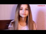 Юлианна Караулова - Ты не такой (cover by Diana Promashkova/Диана Промашкова),девочка классно спела кавер,красивый голос,талант