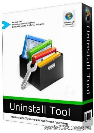 uninstall tool скачать 3.3.3 ключ 3