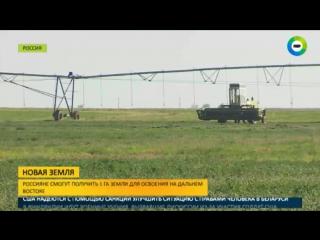 Путин подписал закон о бесплатном гектаре на Дальнем Востоке
