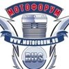 Мотофорум.RU