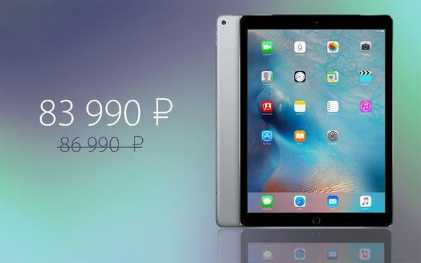Некоторые наши клиенты переходят с компьютеров на iPad Pro. Попробуйте и вы рассмотреть такой вариант в качестве большого подарка ко Дню всех влюблённых.