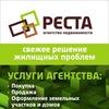 Недвижимость РестА-НН. Ипотека. Новостройки