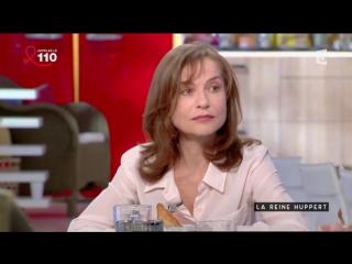 La Reine Huppert | Интервью Изабель Юппер, 01.04.2016