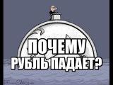 ПОЧЕМУ РУБЛЬ ПАДАЕТ??? Что будет с Россией в 2016 году Михаил Делягин