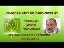 Лазарев С.Н. Главные цели человека. Из семинара в Германии 26.10.2013