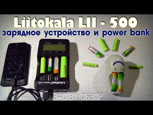 ОБЗОР LIITOKALA lii 500 умное зарядное устройство и Повербанк Li ion 18650 АА ААА Ni MH Ni Cd