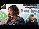 В час беды 1 серия 2015 мелодрама фильм кино
