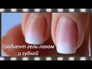 Градиент гель-лаком губкой. Секрет как избавиться от пузырей! Маникюр, дизайн ногтей Омбре.