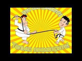 Каратэ клуб СКИФ/Karate club SKIF. Упражнения с поясом. Часть 1-я. Уроки каратэ для детей.