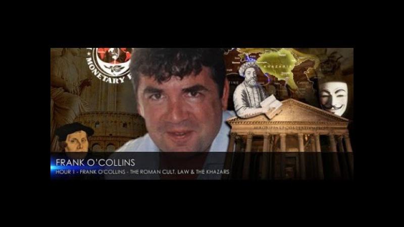 Фрэнк О'Коллинс разоблачение Римского права иллюминатские каноны магических судов