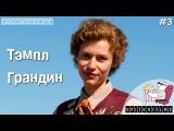 Тэмпл Грандин (Temple Grandin), 2010  Кино о выдающихся людях (текст Upitko монтаж и озвучка Сергей Елисеев)