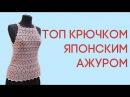 Как связать крючком летний топ японским ажуром 1 часть Вяжем по схемам топкрючком crochettop