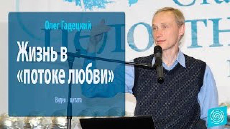 Жизнь в потоке любви Олег Гадецкий