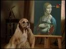 В музей - без поводка / Леонардо да Винчи