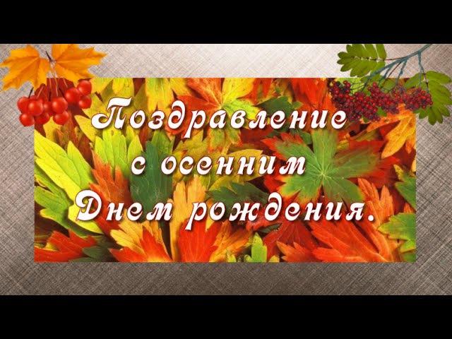 С_осенним_Днем_рождениякрасивое_поздравление