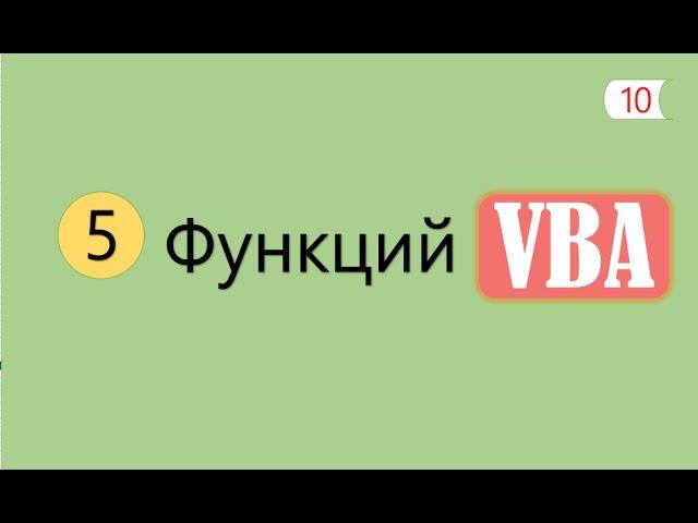 5 Интересных Функций на VBA [10]