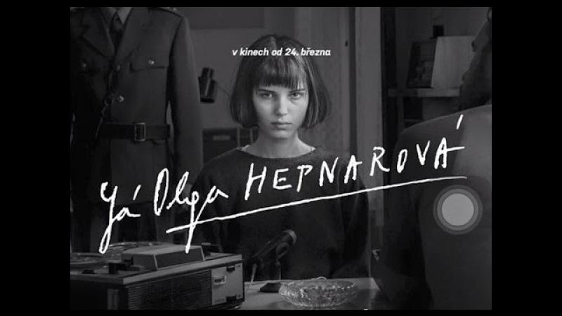 Я, Ольга Гепнарова (2016) HD основано на реальных событиях