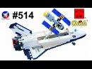 Лего Шаттл. Аналог Лего звездные войны. Конструктор Enlighten Brick Space series 514 Space Shuttle.
