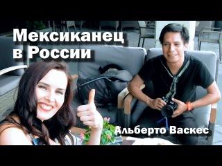 Мексиканец в России l Альберто Васкес (почти гоблинский перевод)