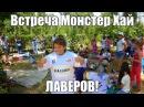 ВСТРЕЧА МОНСТЕР ХАЙ ЛАВЕРОВ! От Биги Егорова! Состоялась 27 ИЮЛЯ 2014!