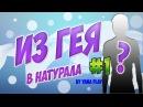 The Sims 4 Из гея в натурала 1 первый поцелуй