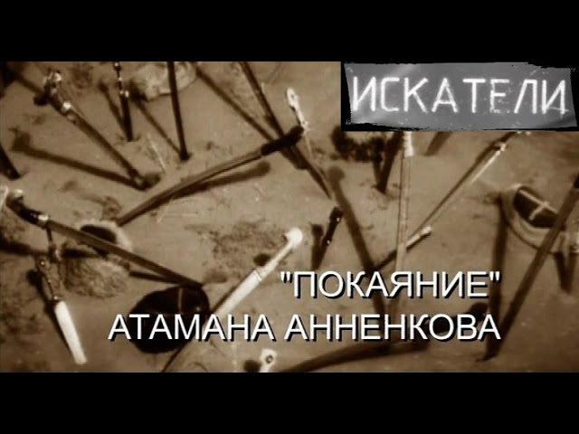 Искатели. Покаяние атамана Анненкова