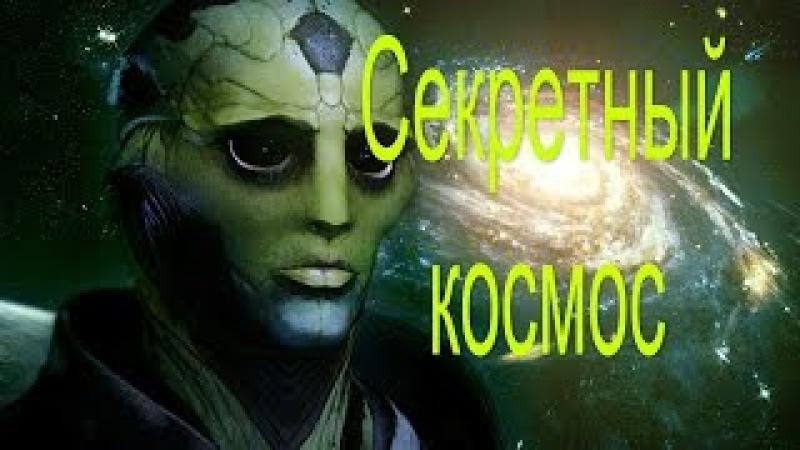 Cекретный космос НЛО.Разумный космос Запрещенный фильм про космос - YouTube