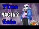 TIMETALE RUS Обещание Санса Undertale comic dub 2 часть Андертейл комикс