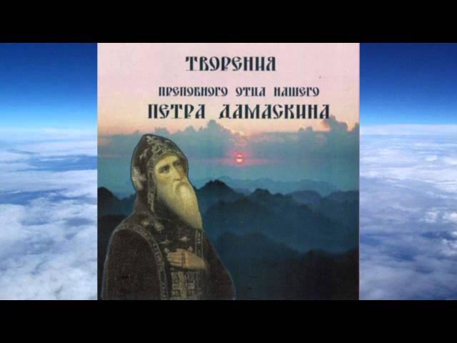 преподобный Петр Дамаскин - Творения