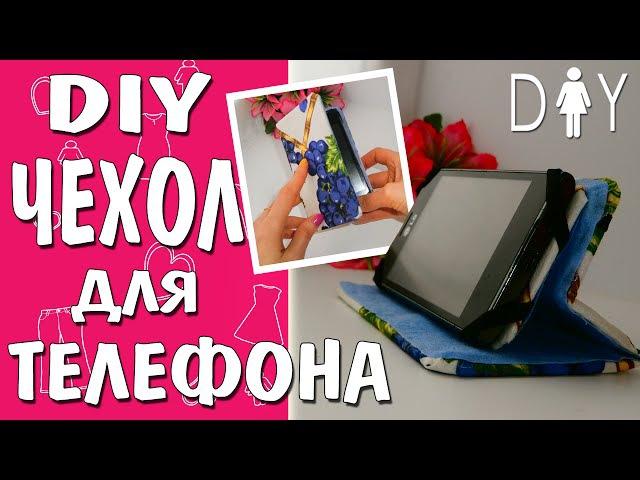 ЧЕХОЛ КНИЖКА НА ТЕЛЕФОН | Как сделать чехол для телефона своими руками | DIY Tutorial Pho...