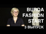 Реалити-шоу о дизайнерах: BURDA FASHION START. 3 выпуск