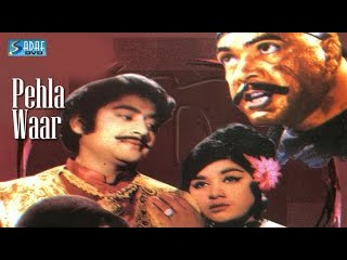 Naghma And Shahid, Sultan Rahi - Pehla Waar - Pakistani Punjabi Classic Movie 1973