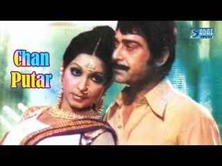 Habib, Sudhir - Chan Putar - Pakistani Punjabi Classic Movie 1960