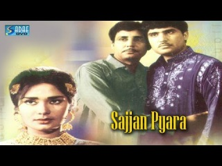 Inayat Hussain And Rani - Sajjan Pyara - Pakistani Punjabi Classic Movie 1968