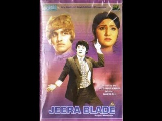 Jeera Blade - جیڑا بلیڈ (Jeera The Blade) - Pakistani Punjabi Full Movie - 1973
