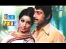 Habib Sudhir Chan Putar Pakistani Punjabi Classic Movie 1960