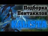 Kalista - Подборка Пентакилов - League Of Legends
