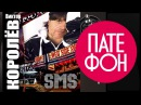 Виктор Королев - SMS (Full album)