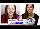 Russian Conversations 15. An American talks about Russia in Russian! Meet Bridget Barbara
