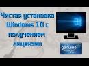 Получение ключа для чистой установки Windows 10