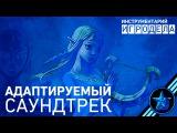 Адаптируемый саундтрек | Game Maker's Toolkit (rus vo)