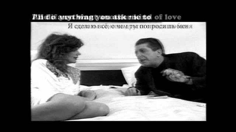 Leonard Cohen - I'm Your Man - Я твой мужчина (Lyric - текст анг. и рус.)