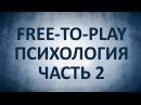 Как free-to-play игры используют наш мозг. Часть 2.
