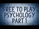 Как free-to-play игры используют наш мозг. Часть 1.