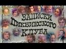 Записки Пиквикского клуба 1972 г